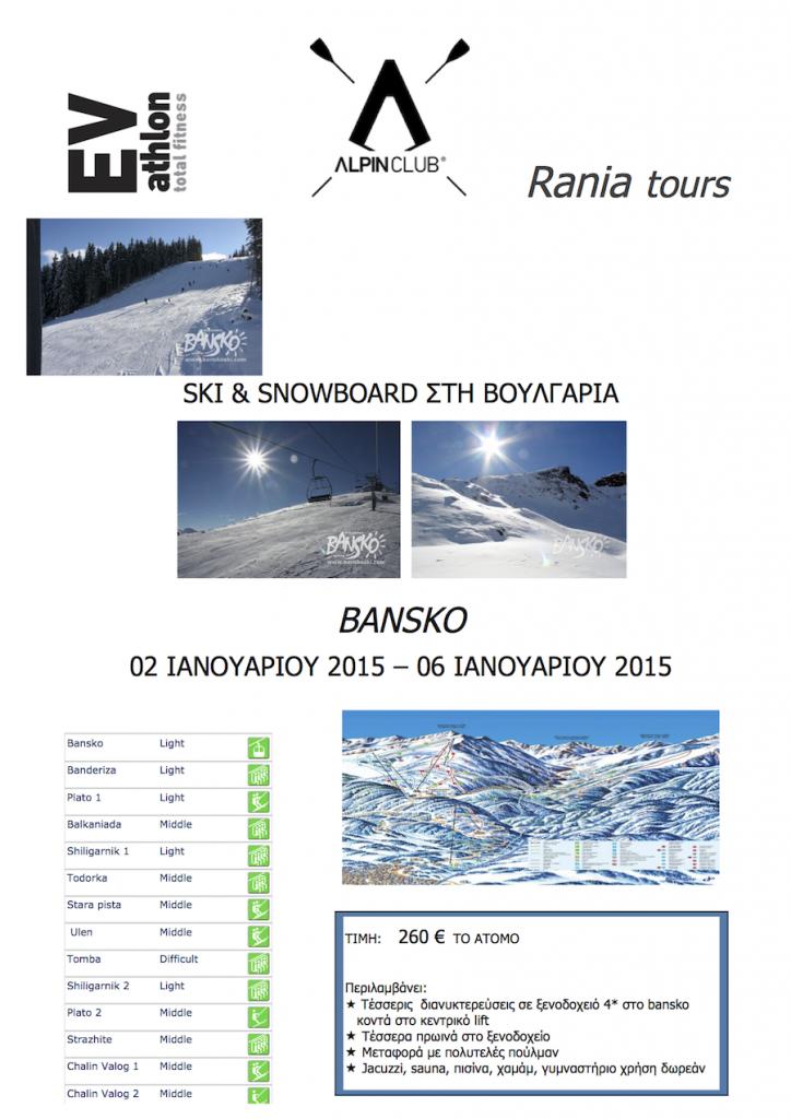 bansko-2015