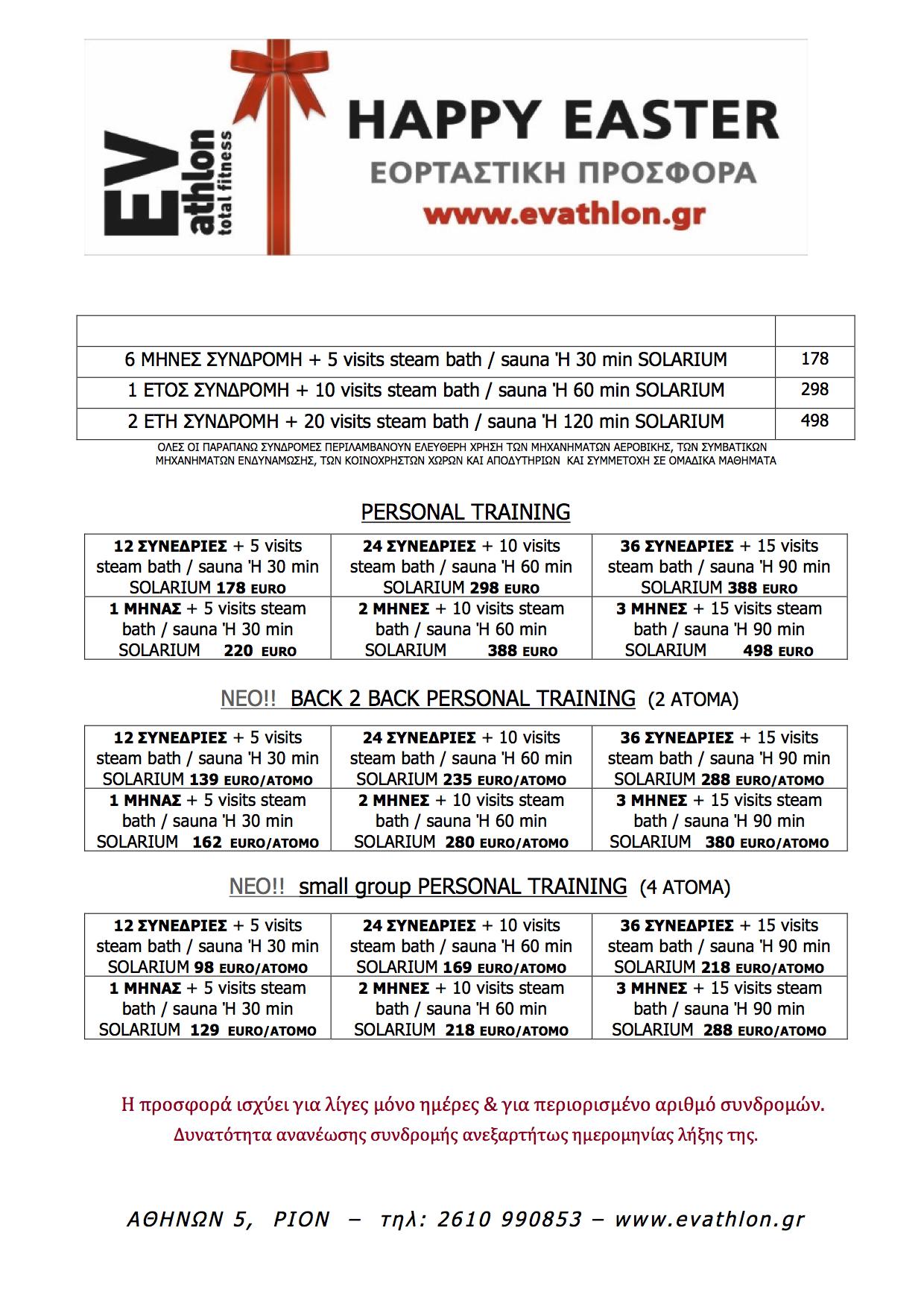 87033881f2 Πασχαλινή Προσφορά 2017 - Evathlon total fitness