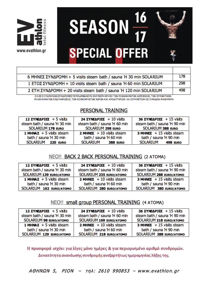 season_special_offer
