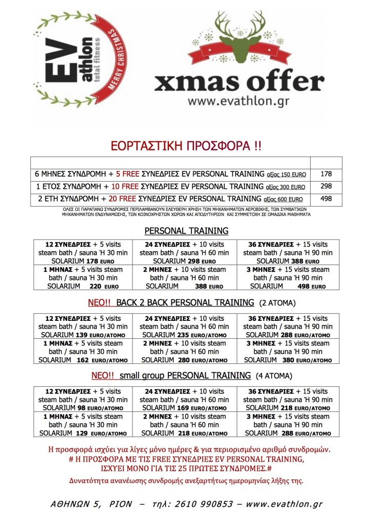 xmas-offer-2016-2017