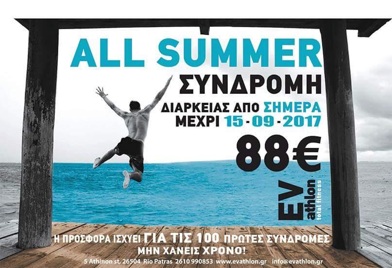 all_summer_2017